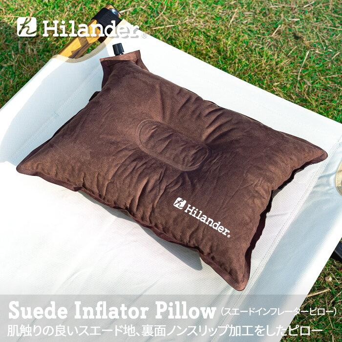【マラソン期間最大P53倍 春のナチュラム祭】 Hilander(ハイランダー) スエードインフレーターピロー 単品 UK-5
