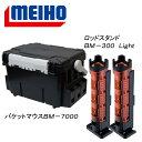 メイホウ(MEIHO) 明邦 ★バケットマウスBM-7000