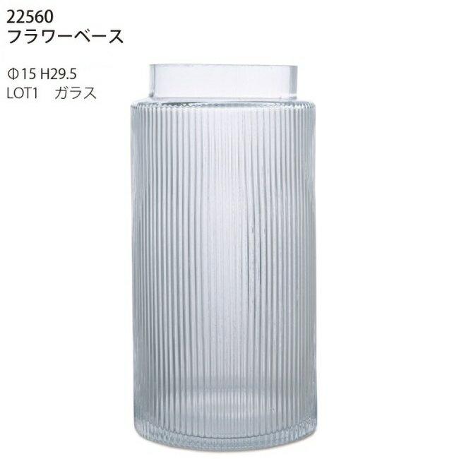 フラワーベース 22560 / ガラス / φ15 H29.5 ポッシュリビング