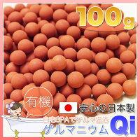 ★ 有機ゲルマニウム(含有)ボール)100g ★