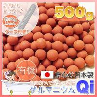 ★ 有機ゲルマニウム(含有)ボール)500g ★