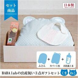BABA labの出産祝い3点セット くま型 ピンク / 出産祝い ギフトセット / 抱っこふとん 布団カバー ほ乳瓶 / ベビー 赤ちゃん あかちゃん / 背中スイッチ 起こさない 寝かしつけ