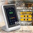 【送料無料】コンパクトCO2濃度測定器 CO2マネージャー TOA-CO2MG-001 換気のタイミングが一目でわかる! TOAMIT 東亜産業 4562441908186 HIRO・・・
