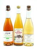 【送料無料】ナヴェ・デ・ヴィーノが厳選したフランス産ノン・アルコール ジュース 750ml 3種セット![ギフト・プレゼント おすすめ] [ノンアルコール] [飲みくらべ] [ご褒美]