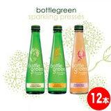ボトルグリーン 選べるセット!よりどり12本セット!エルダーフラワー/レモングラス&ジンジャー/ザクロ&エルダーフラワーbottlegreen sparkling Assorted Set [まとめ買い] [組み合わせ自由] [ギフトにもおすすめ]