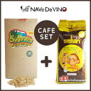 Nave cafeset