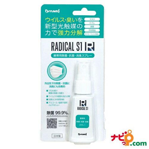 洗剤・柔軟剤・クリーナー, 除菌剤  S1 RADICAL S1 RAD31104
