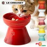 ルクルーゼLECREUSETハイスタンドペットボール犬猫フードボウルペット用食器水入れエサ入れ脚つき高さ食器台ル・クルーゼ