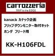 パイオニア フリップダウンモニター取付キット ホンダ フリード用 KK-H106FDL