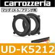 パイオニア Pioneer カロッツェリア carrozzeria UD-K5212 高音質インナーバッフル スタンダードパッケージ(マツダ CX-5/アテンザ用)