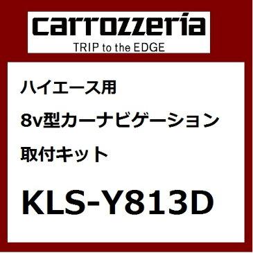 パイオニア carrozzeria ハイエース用 8V型カーナビゲーション取付キット KLS-Y813D