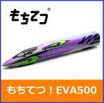 鉄道型モバイルバッテリーもちてつ!EVA500エヴァンゲリオン(3200mAh)658066