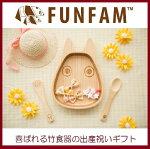 FUNFAMファンファン竹食器ねこバスプレートセット