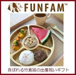 FUNFAMファンファン竹食器VALANCERSETバランサーセット