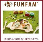 FUNFAMファンファン竹食器トトロプレートセット