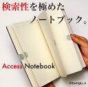 文具王 Access Noteboock アクセスノートブック(グレー) 検索性を極めたノート