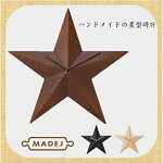 星をモチーフにした手づくりの木製壁掛け時計!ハンドメイドの星型時計ブラウンMDJ008-BRMADEJマデイ