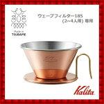カリタKalita銅製コーヒードリッパーWDC-185TSUBAME