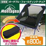 Montagnaポータブル・フォールディング・チェア(ブルー)