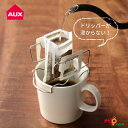 AUX コーヒードリップバッグホルダー オークス コーヒー機