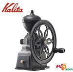 カリタKalita手挽きコーヒーミルダイヤミルN(ブラック)42138