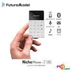 FutureModelフューチャーモデルNichePhone-S-4Gホワイト「MOB-N18-01WH」SIMフリー携帯電話ドコモ/ソフトバンクSIM対応Android6.0搭載4GWi-FiテザリングBluetooth4.0LE