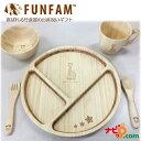FUNFAM ファンファン 竹食器 キリンのソフィー デラックスセット(マグ、お椀 付き)