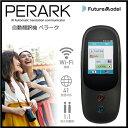 自動翻訳機 PERARK ぺラーク FutureModel