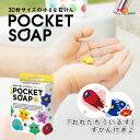 POCKET SOAP ポケットソープ