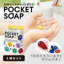 POCKET SOAP ポケットソープ 1箱36粒入り 3箱