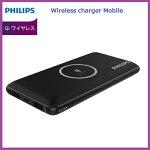 PHILIPSフィリップスQiワイヤレスモバイルバッテリーDLP9611大容量10000mAh