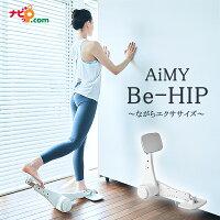 AiMY Be-HIP エイミー ビーヒップ フィットネス トレーニング グッズ ヒップアップ マット 太もも 痩せ お尻 おうち時間 筋トレ 内もも エクササイズ 白 ホワイト AIM-FN067 ツカモトエイム