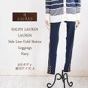 【SALE】【LAUREN by Ralph Lauren】ラルフローレン ローレン サイドライン ゴールド釦 レギンス/NAVY【あす楽対応】