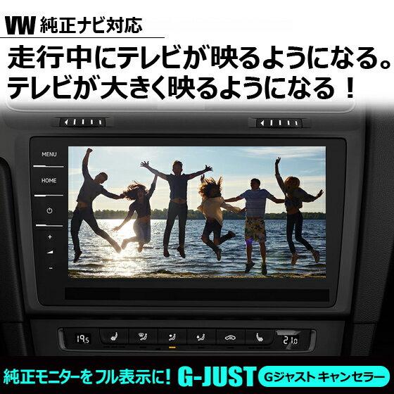 VW9.2インチ純正ナビ用G-JUSTキャンセラー