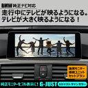リアモニター接続ユニットがセット!BMW8.8インチ純正ナビ|走行中もTVが映る・TVが大きく映るようになる・ナビ操作ができる「G-JUSTキャンセラー」