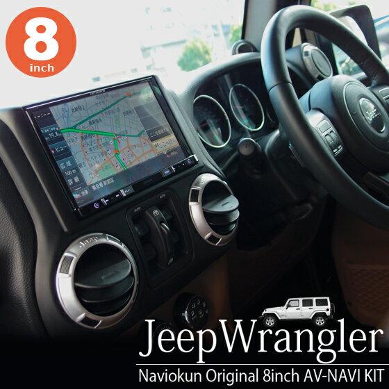 カーナビアクセサリー, その他 Jeep JK 8 AV