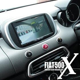 FIAT500X専用8型AV一体型カーナビ取付キット(アイドルストップ対策ユニット付・ナビ男くんオリジナル)