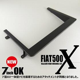FIAT500X専用7型・8型AV一体型カーナビ取付キット(アイドルストップ対策ユニット付・ナビ男くんオリジナル)