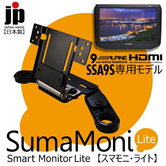 モニター, ヘッドレストモニター  9WSVGA SSA9S 576073