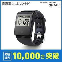 ★大人気★ゴルフナビゴルフGPS腕時計型ファインキャディ(FineCaddie)UP505<ブラック>【リストバンドセット】