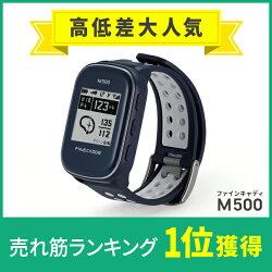 ★2018新モデル★【高低差情報案内・ゴルフ場データ自動更新・超軽量38g】ゴルフナビ腕時計型ゴルフGPSファインキャディ(FineCaddie)M500<ネイビー>