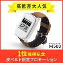 ★天然皮ベルト提供★ゴルフナビ 腕時計型 ゴルフGPS 距離測定器 高低差案内・ゴルフ場データ自動更新・超軽量38g ファインキャディ(FineCaddie)M500 <ホワイト>