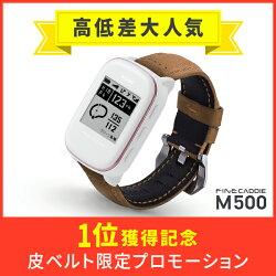 ★2018新モデル★【高低差情報案内・ゴルフ場データ自動更新・超軽量38g】ゴルフナビ腕時計型ゴルフGPSファインキャディ(FineCaddie)M500<ホワイト>
