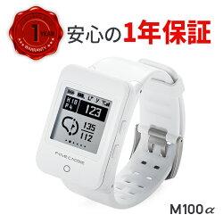 ★2018年新製品★ゴルフナビゴルフGPS腕時計型距離測定器ファインキャディ(FineCaddie)M100アルファ<ホワイト>リストバンドセット!