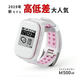ファインキャディ(FineCaddie)M500アルファ<ホワイト&ピンク>