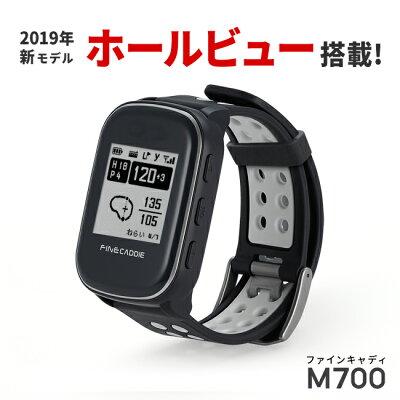 ファインキャディ(FineCaddie)M700<ブラック>ホールビュー