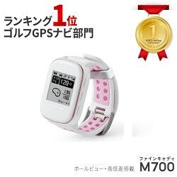 ファインキャディ(FineCaddie)M700<ホワイト&ピンク>