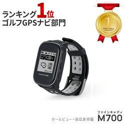 ファインキャディ(FineCaddie)M700<ブラック>