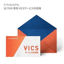 ★★VICSチケット★★ポータブルナビ7.0型FineGPS(ファインGPS)専用