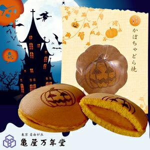 ハロウィンかぼちゃどら焼 ハロウィン かぼちゃどら焼 かぼちゃ かぼちゃ餡 ハロウィン ジャック・オ・ランタン 収穫祭 期間限定 和菓子 おやつ お菓子 東京 自由が丘 亀屋万年堂